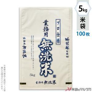 米袋 ポリポリ ネオブレス 業務用無洗米 和紙調 プロ仕様 5kg用 100枚セット MP-5902 komebukuro
