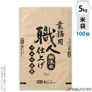 米袋 ポリポリ ネオブレス 業務用無洗米 クラフト調 職人仕上げ 5kg用 100枚セット MP-5903|komebukuro