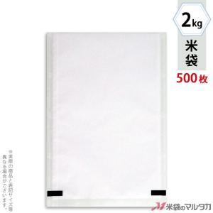 米袋 フレブレス レーヨン和紙 無地 窓なし 2kg用 1ケース(500枚入) MY-1000 komebukuro