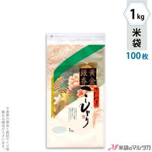 米袋 ラミ チャック付 こしひかり 黄金銀香 1kg用 100枚セット N-01001 komebukuro
