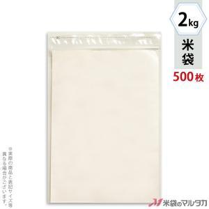 米袋 ラミ チャック付 無地 2kg用 1ケース(500枚入) N-02000|komebukuro