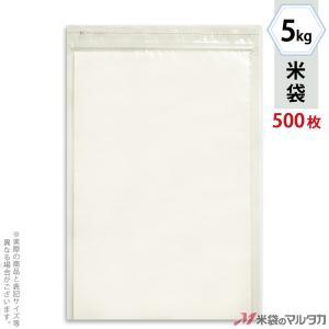 米袋 ラミ チャック付 無地 5kg用 1ケース(500枚入) N-02000|komebukuro