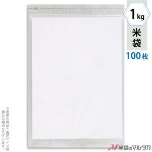 米袋 ラミ チャック付 透明 無地 静防仕様  粉・米兼用 1kg用 100枚セット N-05002|komebukuro