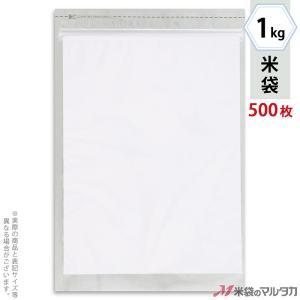 米袋 ラミ チャック付 透明 無地 静防仕様  粉・米兼用 1kg用 1ケース(500枚入) N-05002|komebukuro