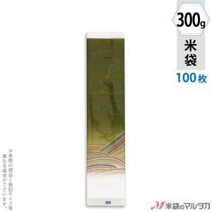 米袋 ラミ プチロング袋 想流(そうりゅう) うぐいす 300g用 100枚セット N-07002|komebukuro