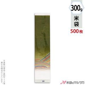 米袋 ラミ プチロング袋 想流(そうりゅう) うぐいす 300g用 1ケース(500枚入) N-07002|komebukuro