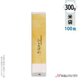 米袋 ラミ プチロング袋 ひとめぼれ 光彩 300g用 100枚セット N-07105|komebukuro