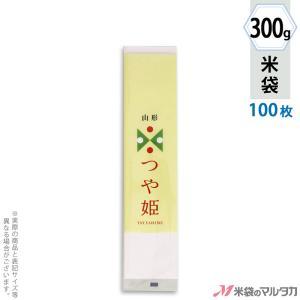 米袋 ラミ プチロング袋 山形産つや姫 TSUYAHIME-7 300g用 100枚セット N-07119|komebukuro
