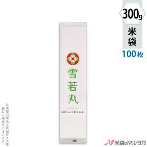 米袋 ラミ プチロング袋 山形産 雪若丸(ゆきわかまる)-2 300g用 100枚セット N-07123|komebukuro