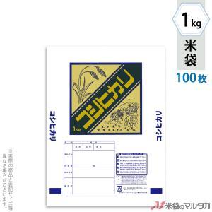 米袋 ポリ乳白 コシヒカリ 田植 1kg用 100枚セット P-01510 [改] komebukuro