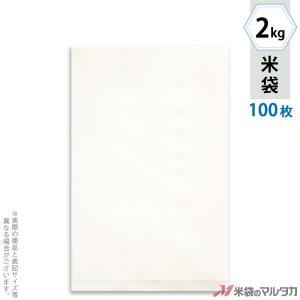 米袋 ポリ無地 (乳白) 2kg用 100枚セット P-04001|komebukuro
