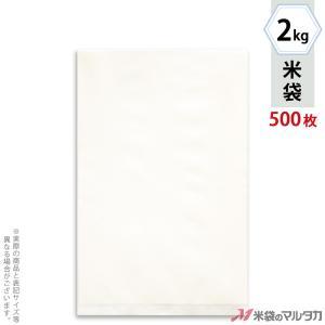 米袋 ポリ無地 (乳白) 2kg用 1ケース(500枚入) P-04001 komebukuro