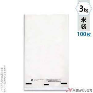 米袋 ポリ無地 (乳白) 3kg用 100枚セット P-04001 komebukuro