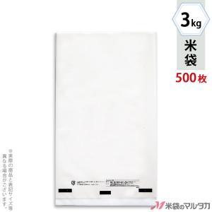 米袋 ポリ無地 (乳白) 3kg用 1ケース(500枚入) P-04001 komebukuro