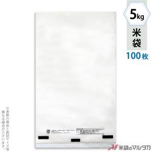 米袋 ポリ無地 (乳白) 5kg用 100枚セット P-04001|komebukuro