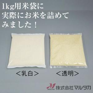 米袋 ポリ無地 (乳白) 5kg用 100枚セット P-04001|komebukuro|02