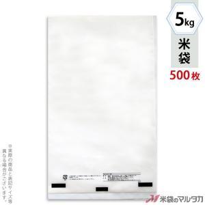 米袋 ポリ無地 (乳白) 5kg用 1ケース(500枚入) P-04001|komebukuro