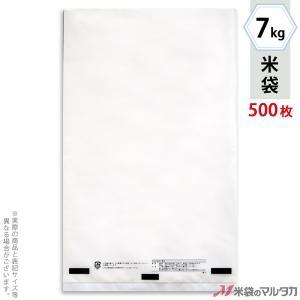 米袋 ポリ無地 (乳白) 7kg用 1ケース(500枚入) P-04001|komebukuro