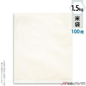 米袋 ポリ無地 (乳白) 1.4〜1.5kg用 100枚セット P-04001 komebukuro