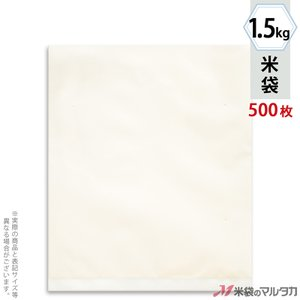 米袋 ポリ無地 (乳白) 1.4〜1.5kg用 1ケース(500枚入) P-04001 komebukuro