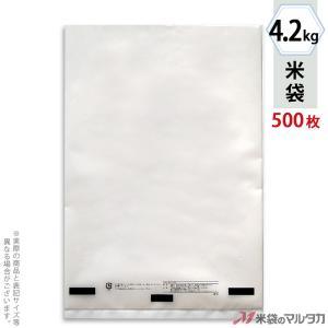 米袋 ポリ無地 (乳白) 4.2kg用 1ケース(500枚入) P-04001|komebukuro