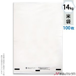 米袋 ポリ無地 (乳白) 14kg用 100枚セット P-04001|komebukuro
