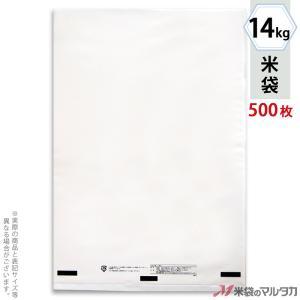 米袋 ポリ無地 (乳白) 14kg用 1ケース(500枚入) P-04001|komebukuro
