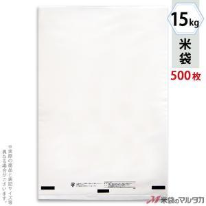 米袋 ポリ無地 (乳白) 15kg用 1ケース(500枚入) P-04001|komebukuro