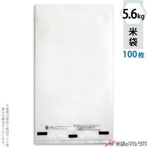 米袋 ポリ無地 (乳白) 5.6kg用 100枚セット P-04001|komebukuro