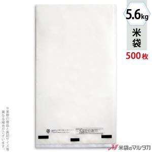 米袋 ポリ無地 (乳白) 5.6kg用 1ケース(500枚入) P-04001|komebukuro