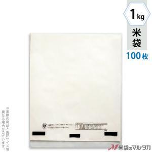 米袋 ポリ無地 (透明) 1kg用 100枚セット P-04003 komebukuro