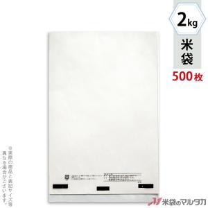 米袋 ポリ無地 (透明) 2kg用 1ケース(500枚入) P-04003 komebukuro