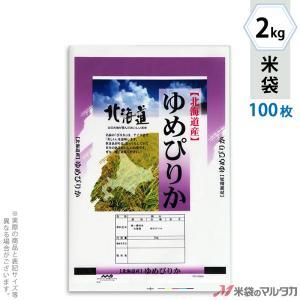米袋 ポリ マイクロドット 北海道産ゆめぴりか そよかぜ 2kg用 100枚セット PD-0005 [改]|komebukuro