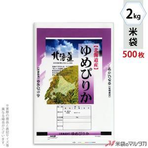 米袋 ポリ マイクロドット 北海道産ゆめぴりか そよかぜ 2kg用 1ケース(500枚入) PD-0005 [改]|komebukuro