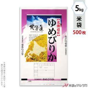 米袋 ポリ マイクロドット 北海道産ゆめぴりか そよかぜ 5kg用 1ケース(500枚入) PD-0005 [改]|komebukuro