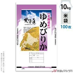 米袋 ポリ マイクロドット 北海道産ゆめぴりか そよかぜ 10kg用 100枚セット PD-0005 [改]|komebukuro