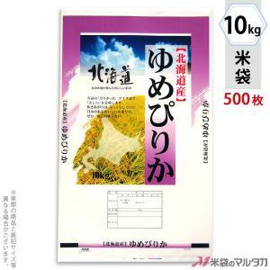 米袋 ポリ マイクロドット 北海道産ゆめぴりか そよかぜ 10kg用 1ケース(500枚入) PD-0005 [改]|komebukuro