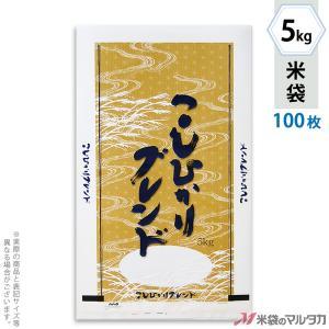 米袋 ポリ マイクロドット こしひかりブレンド 吟波 5kg用 100枚セット PD-0030 [改]|komebukuro