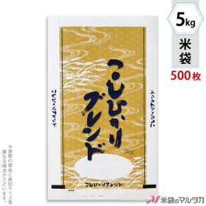米袋 ポリ マイクロドット こしひかりブレンド 吟波 5kg用 1ケース(500枚入) PD-0030 [改]|komebukuro