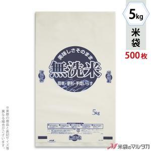 米袋 ポリ乳白 マイクロドット 無洗米業務用 繁盛 5kg用 1ケース(500枚入) PD-1120 komebukuro
