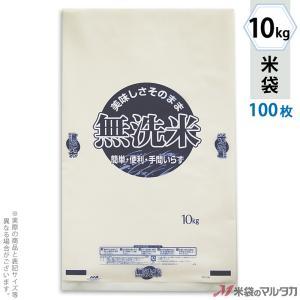 米袋 ポリ乳白 マイクロドット 無洗米業務用 繁盛 10kg用 100枚セット PD-1120 komebukuro