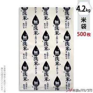 米袋 ポリ乳白 マイクロドット 無洗米業務用 しずく・紺 4.2kg用 1ケース(500枚入) PD-1130|komebukuro