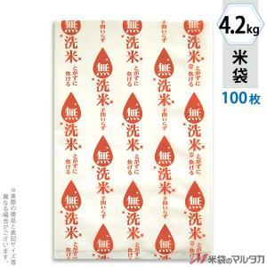米袋 ポリ乳白 マイクロドット 無洗米業務用 しずく・橙 4.2kg用 100枚セット PD-1140|komebukuro