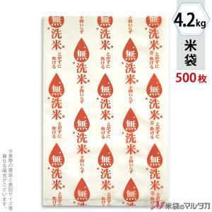 米袋 ポリ乳白 マイクロドット 無洗米業務用 しずく・橙 4.2kg用 1ケース(500枚入) PD-1140|komebukuro