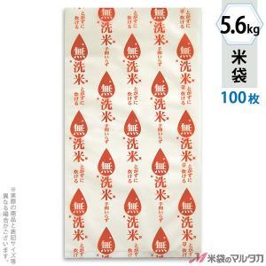 米袋 ポリ乳白 マイクロドット 無洗米業務用 しずく・橙 5.6kg用 100枚セット PD-1140|komebukuro