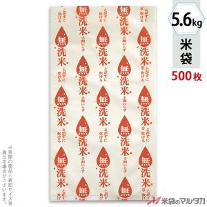 米袋 ポリ乳白 マイクロドット 無洗米業務用 しずく・橙 5.6kg用 1ケース(500枚入) PD-1140|komebukuro