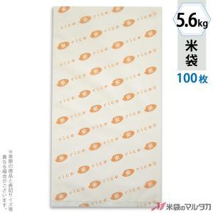 米袋 ポリ乳白 マイクロドット 業務用 米・RICEオレンジ 5.6kg用 100枚セット PD-1220 komebukuro