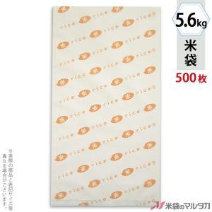 米袋 ポリ乳白 マイクロドット 業務用 米・RICEオレンジ 5.6kg用 1ケース(500枚入) PD-1220 komebukuro