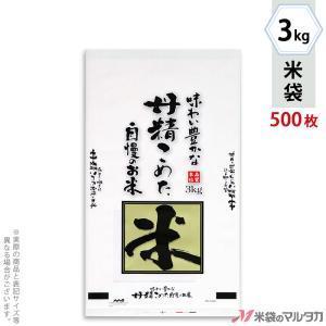 米袋 ポリ マイクロドット 丹精こめた自慢のお米 3kg用 1ケース(500枚入) PD-2490|komebukuro