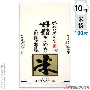米袋 ポリ マイクロドット 丹精こめた自慢のお米 10kg用 100枚セット PD-2490 [改] komebukuro